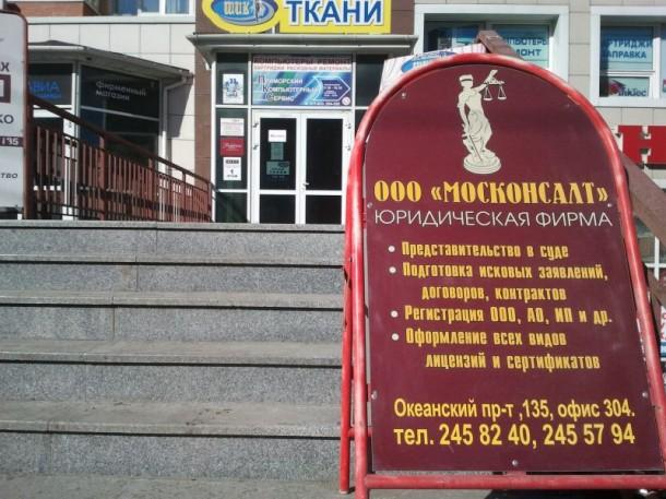 Главный вход в офис Москонсалт